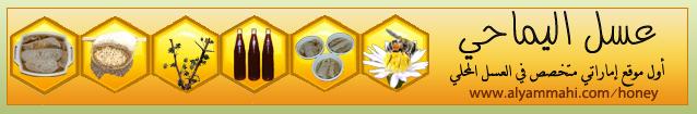 عسل اليماحي ..أول موقع إماراتي متخصص في العسل المحلي